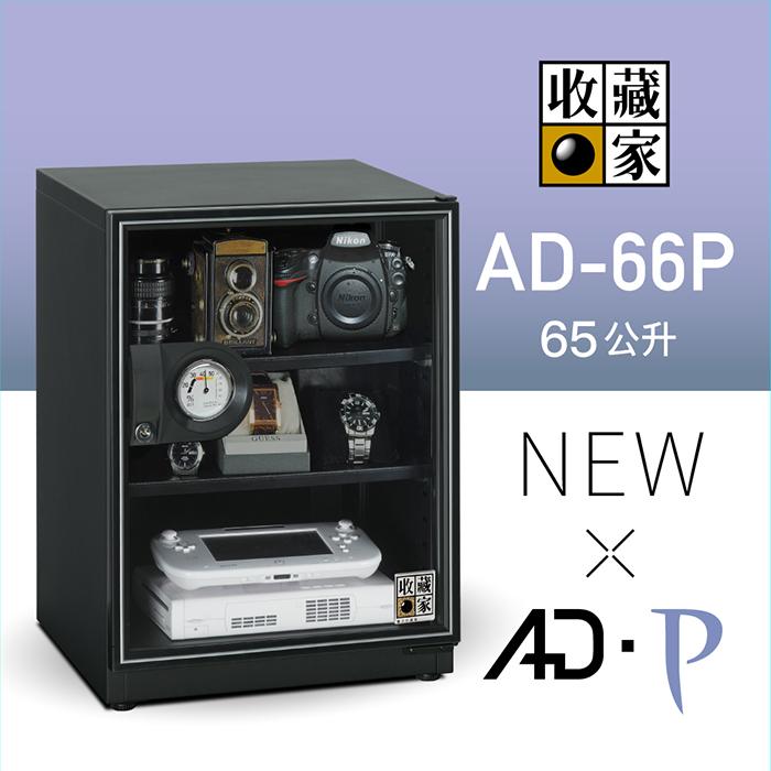 收藏家65公升暢銷經典型電子防潮箱 AD-66P_員購
