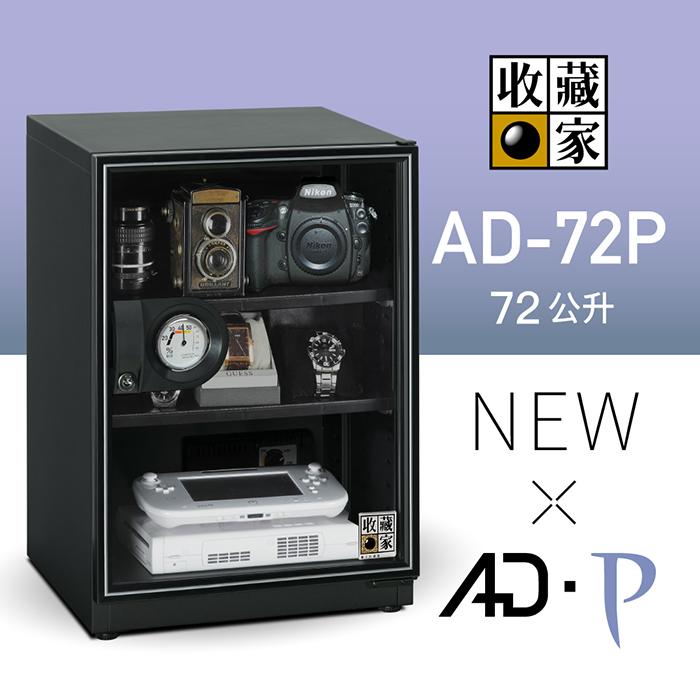 收藏家72公升暢銷經典型電子防潮箱 AD-72P_員購