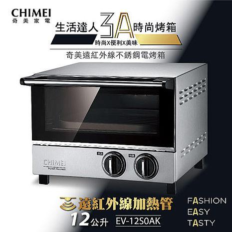 CHIMEI奇美 12L遠紅外線不銹鋼電烤箱 EV-12S0AK