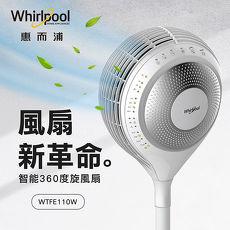 Whirlpool惠而浦 智能360度旋風扇 WTFE110W