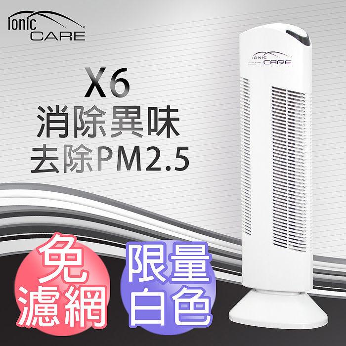 【捷克Ionic-care】X6 免濾網精品空氣清淨機 白色