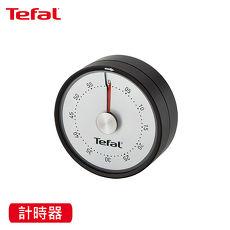 Tefal法國特福 巧變精靈配件系列計時器