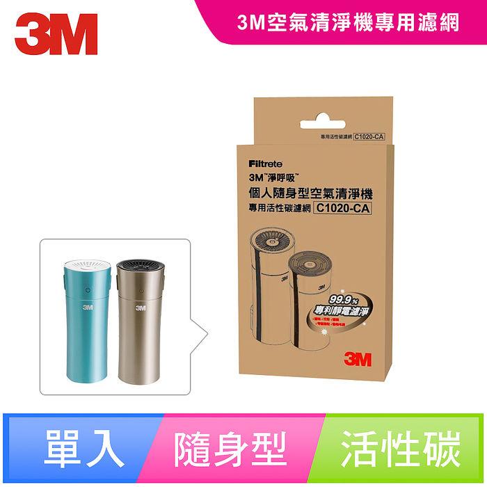 【3M】淨呼吸個人隨身型空氣清淨機專用活性碳濾網