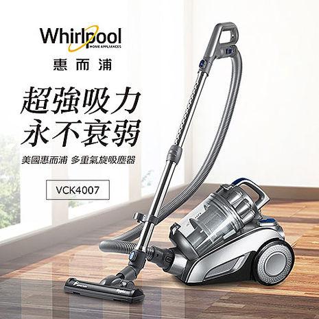 Whirlpool惠而浦 550W多氣旋無集塵袋吸塵器 VCK4007(1712)