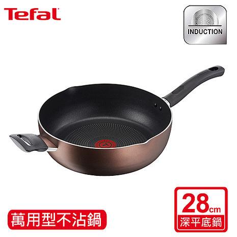 【法國特福Tefal】極致饗食系列28CM萬用型不沾深平底鍋(電磁爐適用)