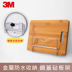 【3M】無痕金屬防水收納系列-鍋蓋/砧板架