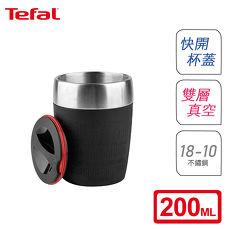Tefal法國特福 Travel Cup 迷你不鏽鋼隨行保溫杯 200ML-沈靜黑