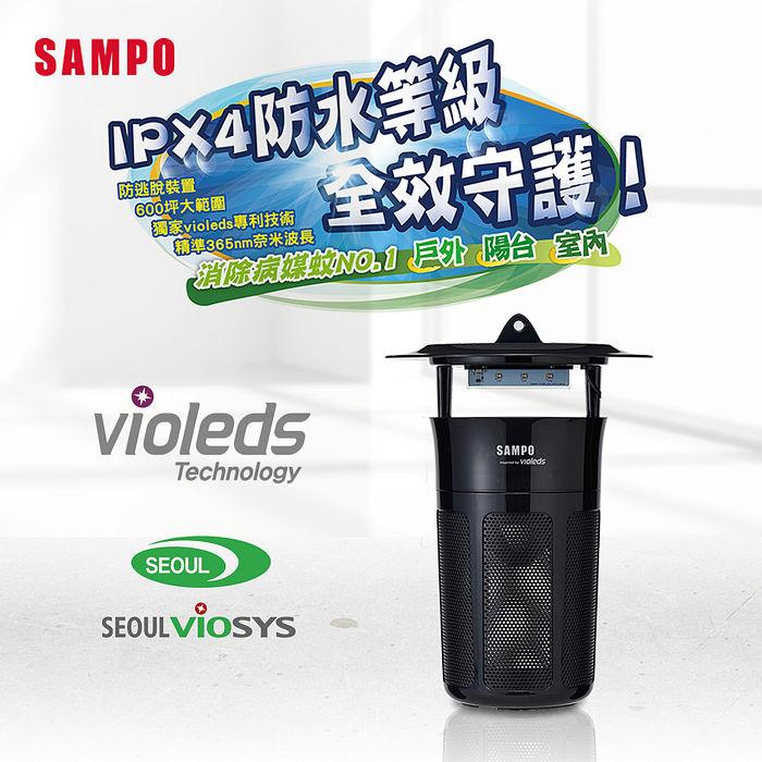 SAMPO聲寶 防水型吸入式強效UV捕蚊燈-黑 ML-WM04E-B