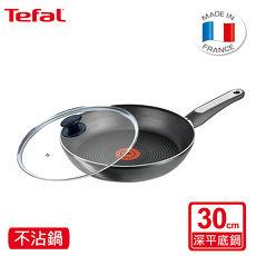 Tefal法國特福 高效系列30CM不沾深平底鍋+玻璃蓋 SE-B3600782+SE-FP0000032