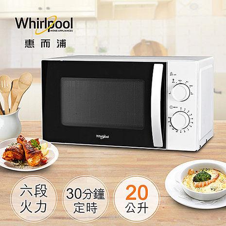 Whirlpool惠而浦 20L機械式微波爐 MIC201MW(app/夜殺)