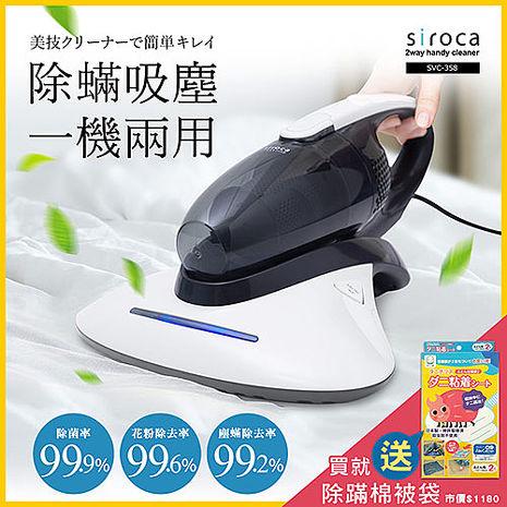 日本Siroca二合一 塵蹣吸塵器SVC-358+日本原裝真空棉被壓縮袋組(含2片除蹣片)