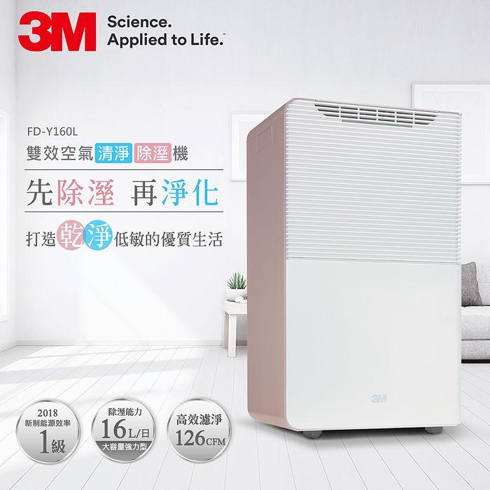 3M FD-Y160L 16公升雙效空氣清淨除溼機