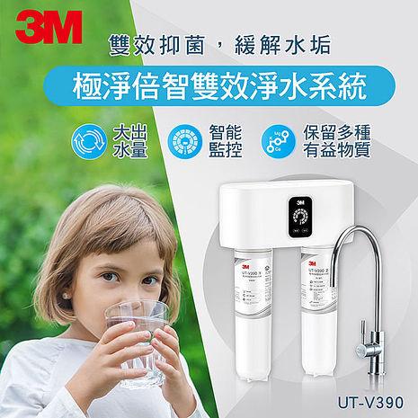 (結帳再折扣)3M UT-V390 極淨倍智雙效淨水系統(附原廠到府安裝+鵝頸龍頭)
