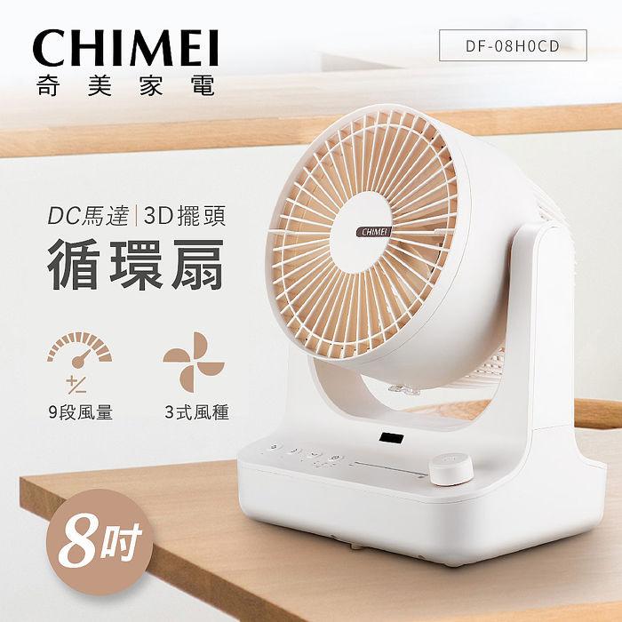 CHIMEI奇美 8吋DC馬達3D擺頭循環扇 DF-08H0CD