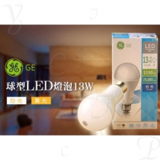 【GE奇異】球型LED燈泡 13W 白光/黃光 全電壓 飛利浦可參考 3入組(白光/黃光)黃光