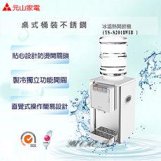 【元山】不鏽鋼冰溫熱飲水機 YS-8201BWIB(APP)