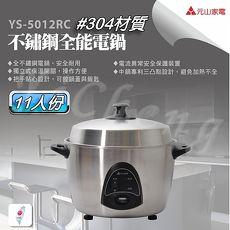 【元山】11人份全不銹鋼電鍋YS-5012RC
