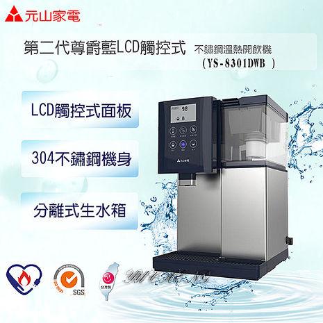 【元山】第二代尊爵藍LCD觸控式不鏽鋼溫熱開飲機 YS-8301DWB