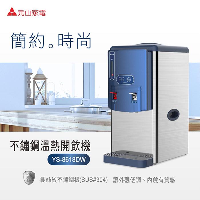 【松下淨水生活館】【元山】304不鏽鋼全開水溫熱開飲機 YS-8618DW