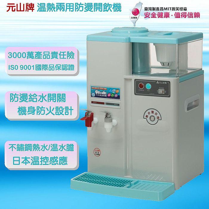【元山】微電腦溫熱蒸氣式開飲機YS-8361DW(APP)