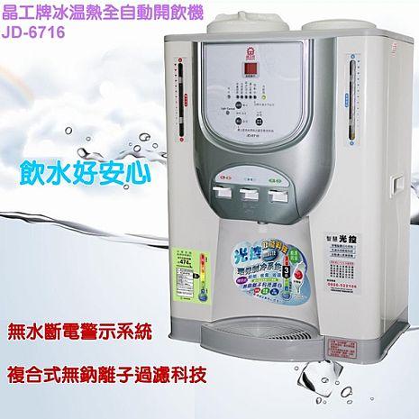 晶工光控智慧冰溫熱全自動開飲機 JD-6716