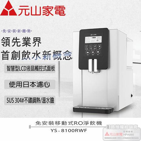 【元山】免安裝RO溫熱淨飲機 YS-8100RWF