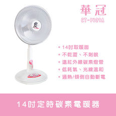 【華冠】14吋 碳素定時電暖器 CT-1429A
