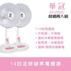 【買一送一】華冠14吋 碳素定時電暖器 CT-1429A(APP)