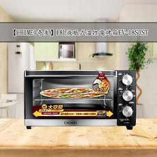 【CHIMEI奇美】18L液脹式溫控電烤箱EV-18S0ST(APP)