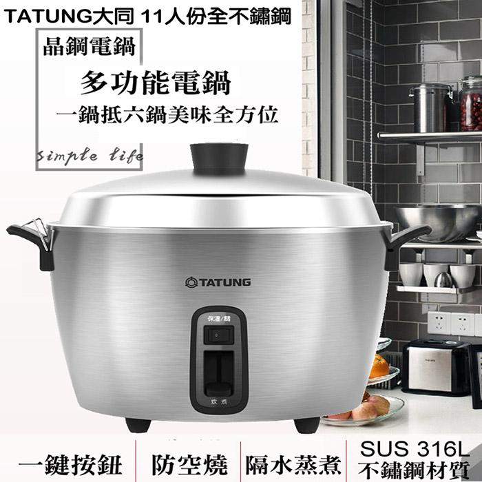 (結帳驚喜價)【TATUNG大同】11人份 316全不鏽鋼電鍋TAC-11HN-M