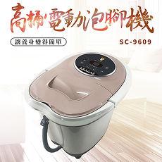 【LAPOLO】高桶式SPA電動按摩泡腳機SC-9609