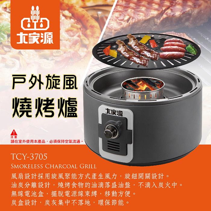 【大家源】戶外旋風燒烤爐(TCY-3705)