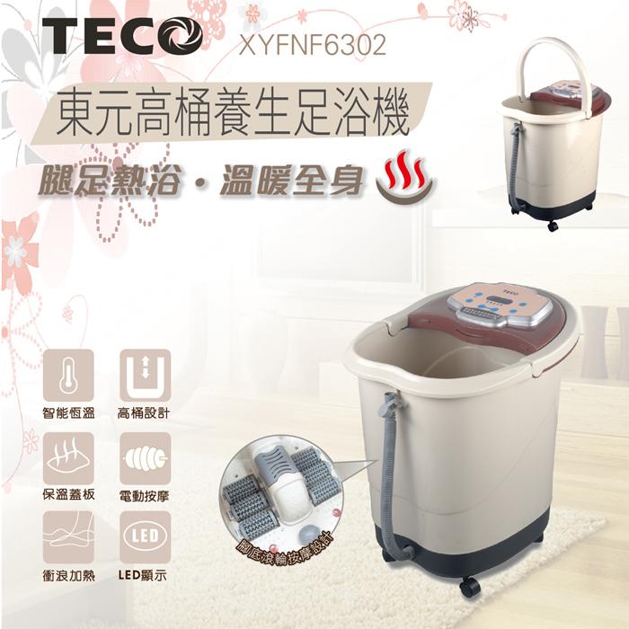 (限時領券再折)TECO東元30公升高桶養生足浴機XYFNF6302
