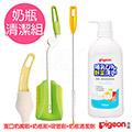 日本《Pigeon 貝親》奶瓶奶嘴清潔刷具套組
