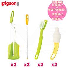 日本《Pigeon 貝親》奶瓶清潔刷+吸管專用刷+寬口奶嘴刷+奶瓶栓清潔刷【各2入】