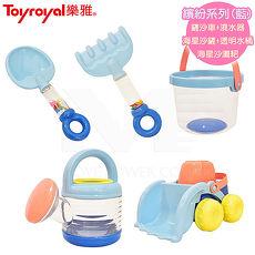 日本《樂雅 Toyroyal》繽紛沙灘戲水玩具組(藍)