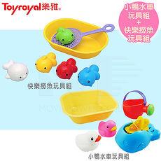 日本《樂雅 Toyroyal》撈撈戲水洗澡玩具組小鴨水車組+撈魚組