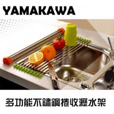 【YAMAKAWA】多功能不鏽鋼捲收瀝水架(2入)