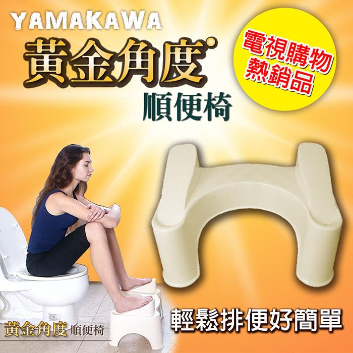 【TV電視購物熱銷】 YAMAKAWA 黃金角度順便椅(2入)
