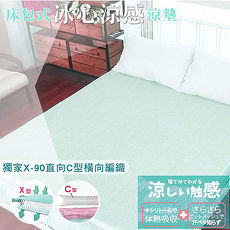 【YAMAKAWA】床包式冰心涼墊(綠)-雙人加大