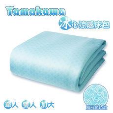 【YAMAKAWA】床包式冰心涼墊(藍)-單人