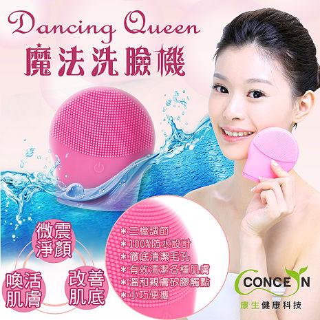 【Concern 康生】Dancing Queen 魔法洗臉機 CON-126(檔期app促銷)
