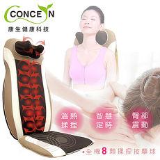 【Concern 康生】熊健康行動舒壓按摩椅墊 CM-2022