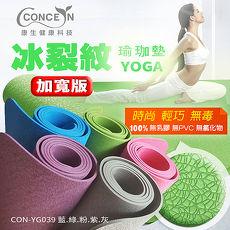 Concern康生 時尚冰裂紋環保瑜珈墊 5色任選 加寬版 CON-YG039灰色