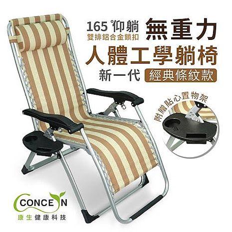 【Concern康生】 新一代經典條紋 無重力人體工學躺椅 CON-777