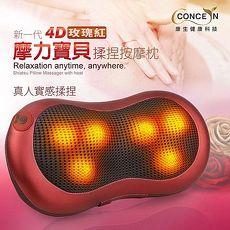 【Concern 康生】新第四代 玫瑰紅4D摩力寶貝溫熱揉捏按摩枕 CON-1288