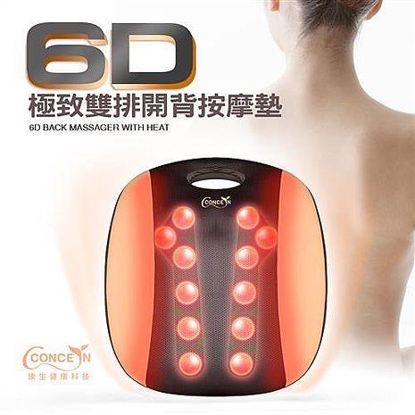 【Concern 康生】 6D極致雙排開背按摩墊 CON-2866