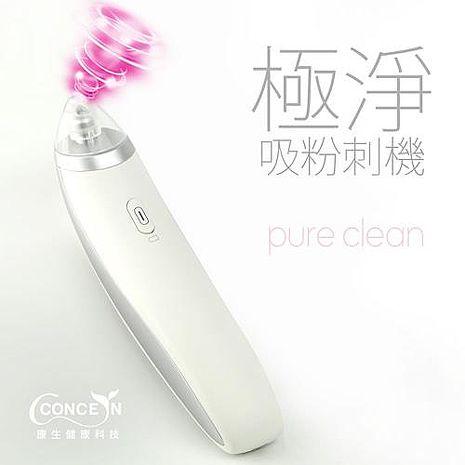 【Concern 康生】頂級極淨吸黑頭粉刺機 時尚白 CON-FT202