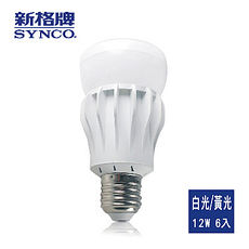 【SYNCO新格牌】270° LED高效率燈泡(12W-6入)-白光/黃光黃光