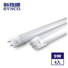 【SYNCO新格牌】T8-LED 2尺(9W)高效鋁合金散熱節能燈管-4入白光